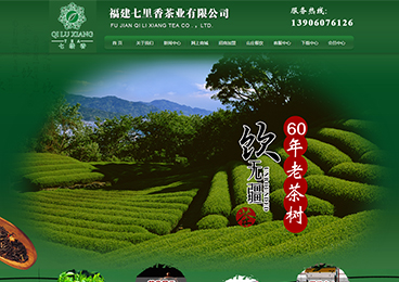 福建七里香茶业有限公司