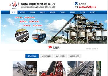 福建省高创机械股份有限公司