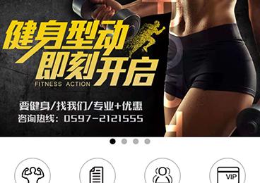 龙岩市思迈健身服务有限公司