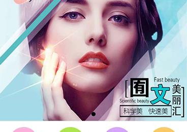 龙岩市聚囿美美容服务有限公司